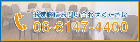 06-6147-4400